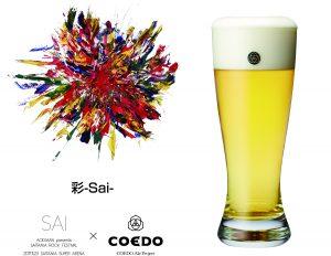 SAIxCOEDOxglass-4