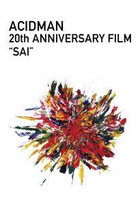 SAI_DVD表1