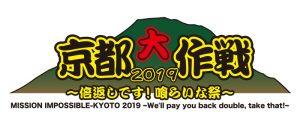 mi-kyoto2019_logo