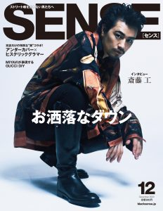 SENSE202012