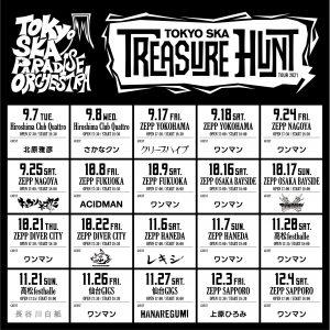 【告知画像v3】TSPO_TreasureHunt